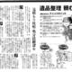 遺品整理士認定協会よい業者の選び方 新聞掲載記事
