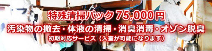 特殊清掃にて汚染物の撤去と消臭・除菌を行いました|栃木県栃木市のお客様