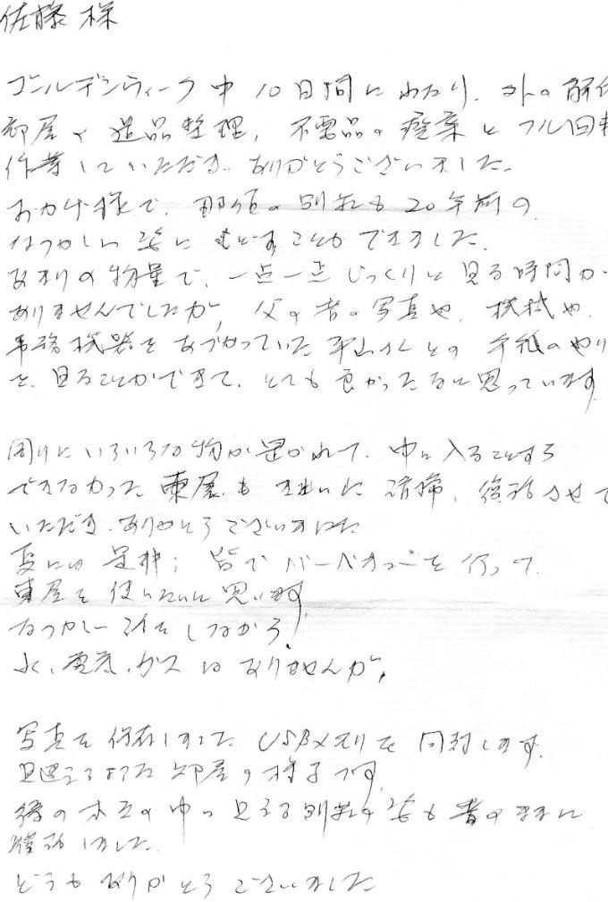 那須町手紙