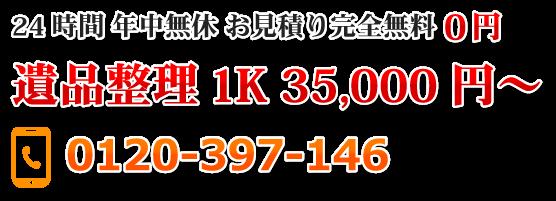 遺品整理1K35,000円~