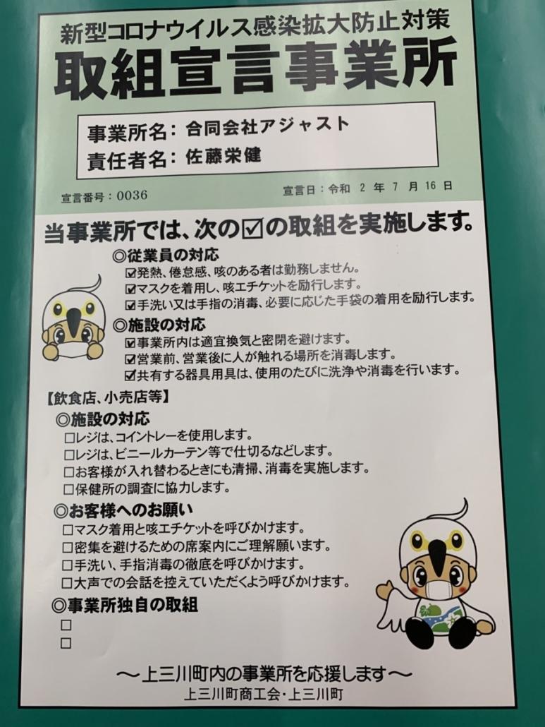 コロナウィルス感染拡大防止事業所