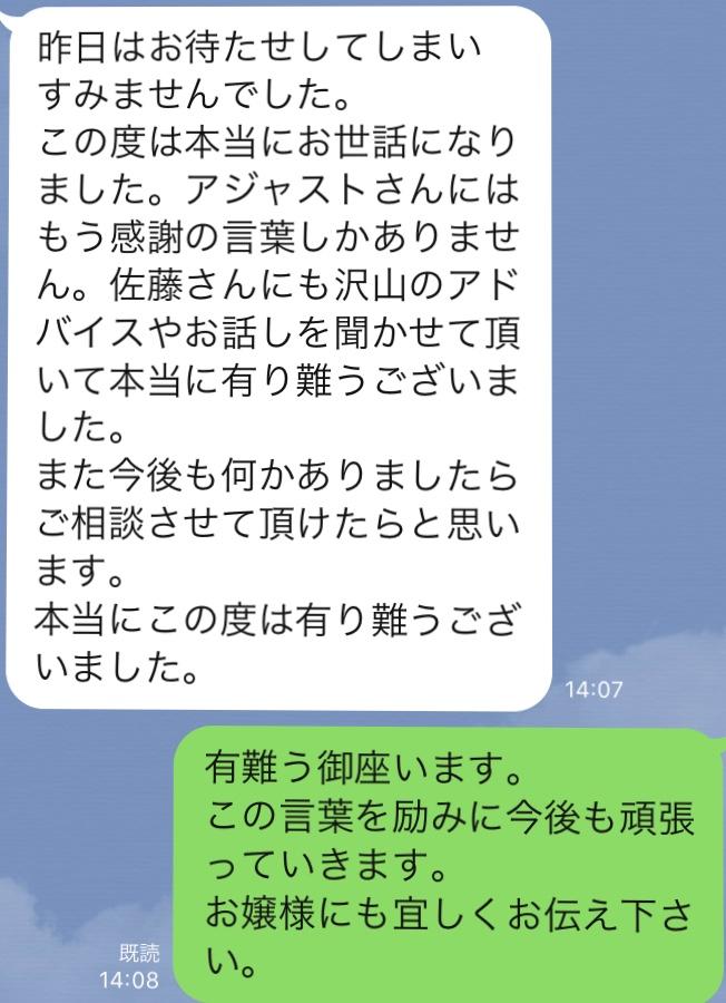 LINEでのお礼